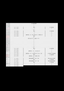 180829 8月次日程表のサムネイル