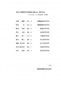 第63回関東学生剣道新人戦大会 選手氏名のサムネイル