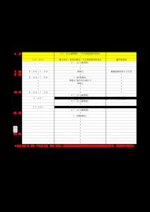 171218 1月次日程表のサムネイル