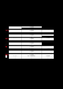 170120 2月次日程表のサムネイル