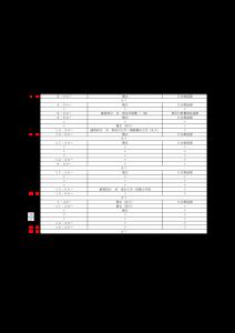 170424 4月次日程表のサムネイル