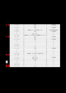 90461_170411 4月次日程表のサムネイル