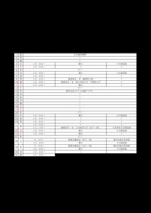 106719_180804 8月次日程表のサムネイル