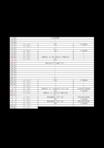 180808 8月次日程表のサムネイル