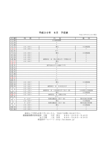 180820 8月次日程表のサムネイル