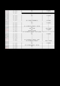 180820 9月次日程表のサムネイル