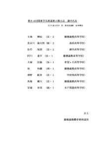 115300_第64回関東学生剣道新人戦大会 選手氏名のサムネイル