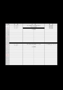 181128 12月次日程表のサムネイル