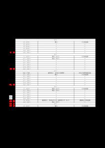 190326 4月次日程表のサムネイル