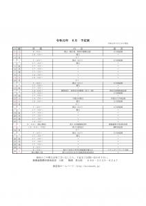 190526 6月次日程表のサムネイル
